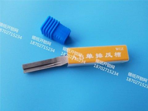 ab锡纸工具:ab单排反槽-锡纸ab锁专用工具