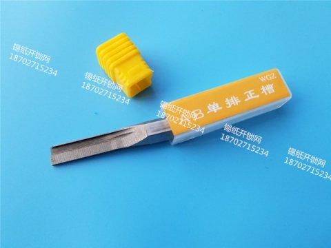 ab锡纸工具出售:ab单排正槽-锡纸ab锁专用工具