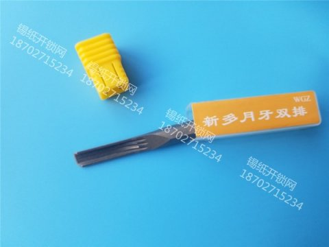 月牙锁锡纸工具:新多月牙双排锡纸工具头-月牙锁锡纸软硬开