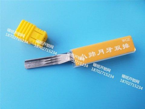 月牙锁锡纸工具:小帅月牙双排头-月牙锁锡纸软硬开