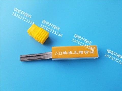 第十四代锡纸工具:ab单排正槽有边