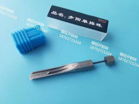 锡纸十二代工具:步阳单排珠