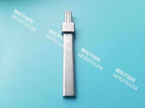 十代锡纸工具:编号7-2-锡纸十代