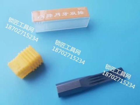 锡纸十四代软硬开工具:小帅月牙双排