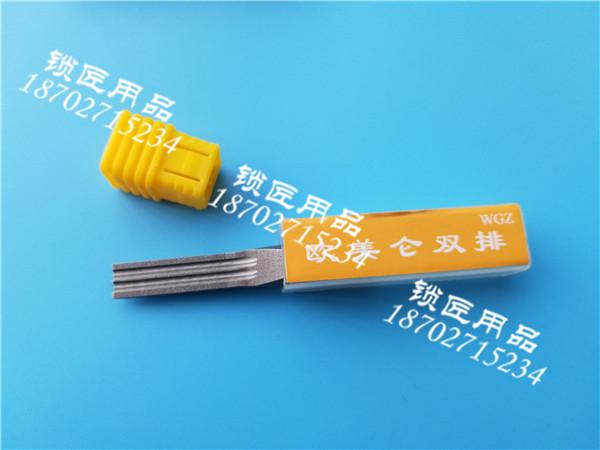 开月牙锁最好的工具是什么?